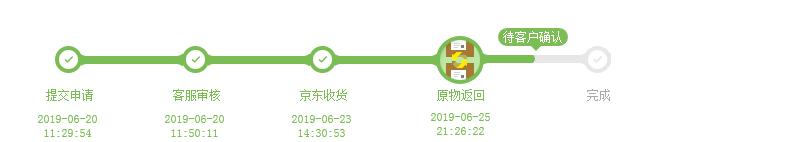 Screenshot_2019-06-26 我的京东--返修退换货.png